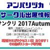 サンクリ(2017秋) 参加情報