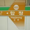 【韓国旅行】合井駅に行けば何でも揃う?!雨の日でも楽しめる穴場スポットですよ~。