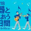 【楽器の日2018】楽器と一緒に写真を撮ろう in 野田