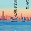 東野圭吾さんの「夜明けの街で」を読みました