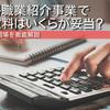 有料職業紹介事業で手数料はいくらが妥当?上限や相場を徹底解説