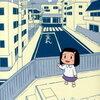 【なんでもない日常に笑いたくなる】私のおすすめ漫画『オンノジ』施川ユウキ