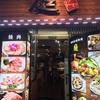 【韓国料理】福富町 庭へ行きました