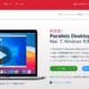 Apple Siliconにネイティブ対応した「Parallels Desktop 16.5」が正式リリース ~ M1 MacでもWindowsを実行できるように