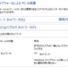 WindowsServer2012 / R2 でネットワークの場所を変更したい