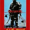 「ハートブレイク・リッジ 勝利の戦場」(1986)