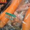 野菜が高い!輸入野菜は安い!オーストラリア人参は大丈夫?