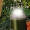 セブンイレブンの「11種の青汁」ー私の中では、おすすめ商品