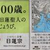 「佐久の季節便り」、「日蓮聖人」800歳、日の入り前に「五日・弓張月」…。