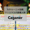 バルセロナ名物「カガネル(Caganer)」は伝統的な排便人形