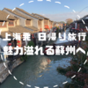 上海から1dayトリップ- 魅力溢れる蘇州へ