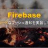 Firebaseでローコードなプッシュ通知を実装してみた