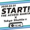#760 日本最大のエアポートバスが運賃値上げ 東京〜成田が片道1300円、2021年3月1日