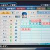 88.オリジナル選手 古石晴翔選手 (パワプロ2018)
