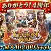 全世界同時リアルタイムバトルRPG『レギオンウォー』最大10,000Jewelもらえる4周年記念キャンペーンを開催!