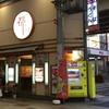 関西のあちこちにある「都そば」は最も手軽に美味いうどんとそばが食べれるチェーンかも。