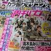 「週刊女性」(4/27号 4月13日(火)発売)で、橋本八段のインタビュー記事が掲載されました