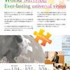 HITOTSU学公開講座、最後の担当は「World Mission」
