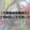 【交通事故体験談⑤】弁護士特約なしで交渉した結果