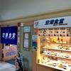 沖縄那覇空港の家庭料理食堂 空港食堂