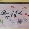 手漉き和紙カレンダー