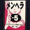 【ゲスラブ】ハイスペ彼女をゲットする、ゲス過ぎるカードゲーム「ゲットスイートラブ」