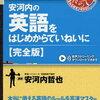 英語通訳ガイドが教える英語勉強法