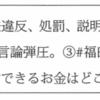 ANTIFA(元SEALDs)による恫喝訴訟の途中報告(4):脅迫編