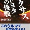 長谷川洋三『レクサス トヨタの挑戦』