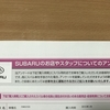 SUBARUアンケート6問回答で1000円分のお買い物券もれなくプレゼント