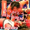 Vol.19《WK感想伝②〜獣神の終わり!TIME BOMB is STARTING‼︎》