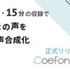 Yellston社が音声合成プラットフォーム「CoeFont CLOUD」を正式リリース。500円・15分からの収録でAI音声合成音源が作成できる。先行リリースでは1500件以上の応募、100以上のCoeFontが作成された