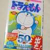 てんとう虫コミックス『ドラえもん』第0巻発売!
