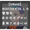 【VRoid】BOOTHでDLした髪型を自分のモデル(アバター)に着用させるには