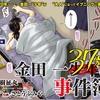 「金田一37歳の事件簿」を読んで、「金田一」シリーズの展望を予想する