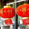 中国の旧正月は大晦日が盛り上がる!