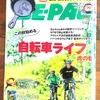 アウトドア雑誌紹介 自転車ライフ始めたい人必見!! BE-PAL10月号 この秋始める自転車ライフ 虎の巻