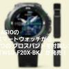 CASIOのスマートウォッチから2つのクロスバンドを付属した 『WSD-F20X-BK』が発売!