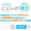 へそくり100万円への道(2)積立保険良いかも!