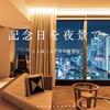 無料宿泊可!名古屋プリンスホテルの格安・最安プラン予約前にやるべき裏技を徹底解説!
