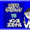 【通って比較】ゴリラクリニックとメンズエミナル!ヒゲ脱毛ならどっち?