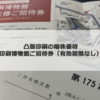 凸版印刷(7911)の端株優待は印刷博物館の入場チケット(有効期限なし)