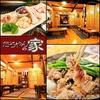 【オススメ5店】堺・高石市・和泉市(大阪)にあるもつ鍋が人気のお店