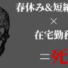 春休み&短縮授業 × 在宅勤務 = 死