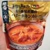 【ファミマ】炙り焼国産鶏肉バターチキンカレーを食べてみた!