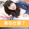 【正社員編】楽な仕事の決定版!きつくないゆるふわな仕事の探し方