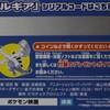 ポケモン映画に登場する風のルギア配信!シリアルコード付き特別前売り券販売中
