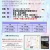予定詳細:8/28(金)|集い場 いっぽ~/奈良県社会福祉協議会(高取町・ユーニノイ)