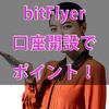 bitFlyerの口座開設だけで7000円分のビットコイン(or 6300ANAマイル)をもらう方法!