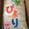 佐賀県上峰町ふるさと納税の返礼品のお米、さがびより20キロ届きました!